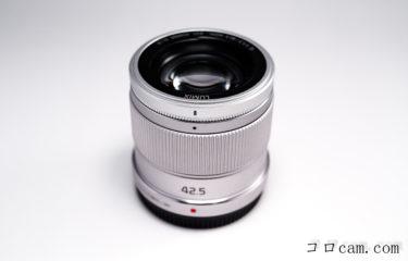 【商品レビュー】Panasonic マイクロフォーサーズ LUMIX G 42.5mm F1.7 ~コンパクト中望遠の傑作~