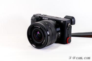 【商品レビュー】SONY Eマウント 10-18mm F4 SEL1018 ~Eマウント APS-Cの価値を押し上げた名玉~
