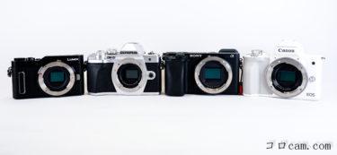 【カメラ選び】2020年 夏 初心者におすすめのミラーレスカメラは?SONYやCANON, Panasonicなど各メーカーの特徴比較