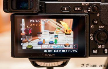 【設定レビュー】カメラ の色設定を変更して、画像編集無しでキレイに撮ろう!~SONY編~ (α6100,α6400,α6600,α7Ⅲなど)