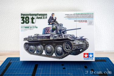 【プラモデル制作】タミヤ ドイツ軽戦車 38(t) E/F型 前編 開封の儀~基本塗装